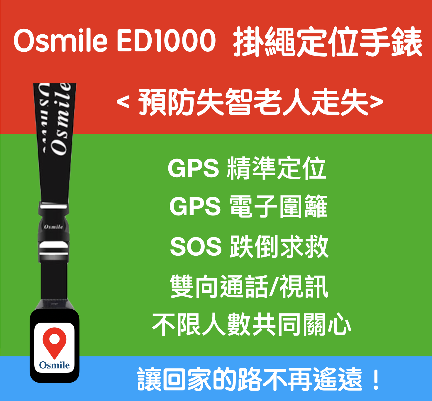 Osmile ED1000 (失智老人 阿茲海默症 GPS定位掛繩手錶)