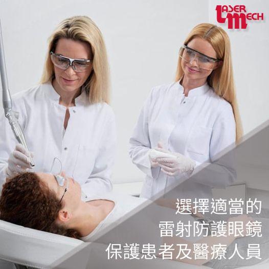 醫療美容-雷射防護