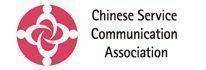 中華服務交流協會