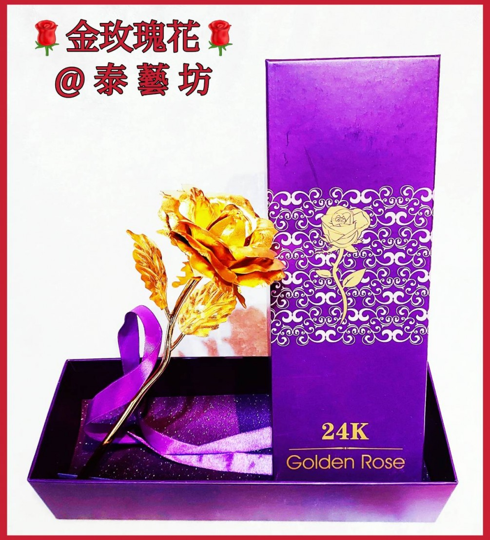 【 贈人玫瑰 ~ 手留餘香 】 將我們心中的感謝 / 溫暖 ~ 藉由 { 金玫瑰花 } 來傳達我們心中的美好【 #金玫瑰花 】 長 25 cm 泰國手工製作 ~ 每一朵金玫瑰都是獨一無二的心意喔 ^&^