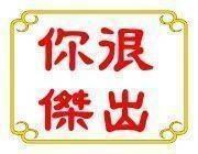 大家的好朋友習近平我們支持你中國台灣我們都是一家人