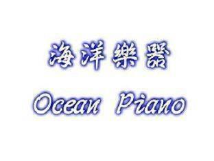 海洋樂器-中古鋼琴樂器批發零售