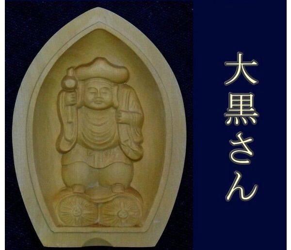 懐中佛 大黒天財神 (日本輸入品)