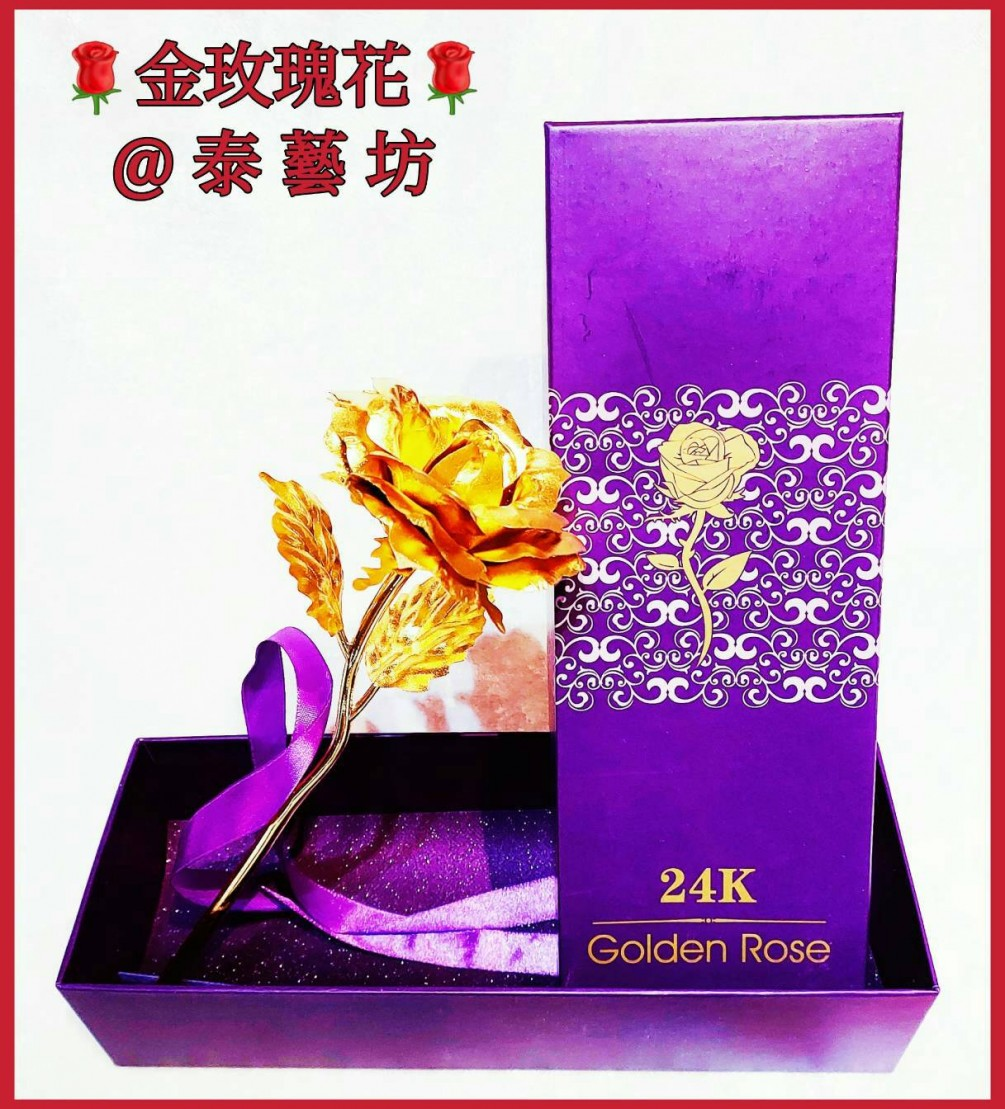 明天就是【 #七夕情人節 】可以送給我們心愛的人 ~ 泰國純手工製作的《 #金色玫瑰花 》