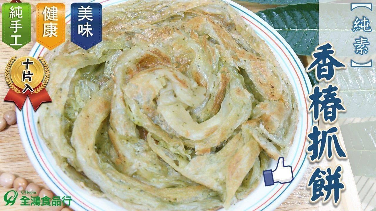 【純素】香椿抓餅 (10片入)