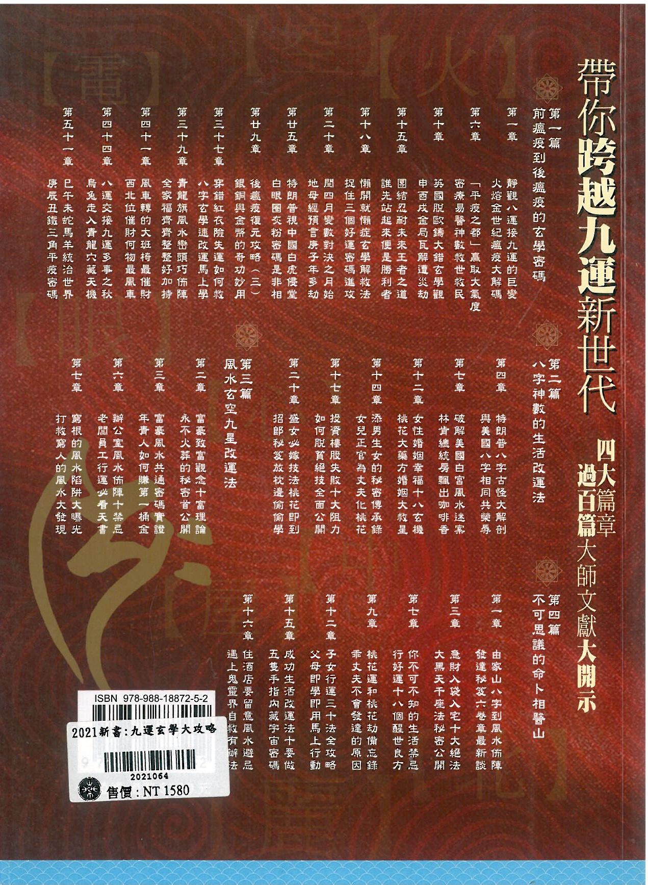 2021新書預購 九運玄學大攻略