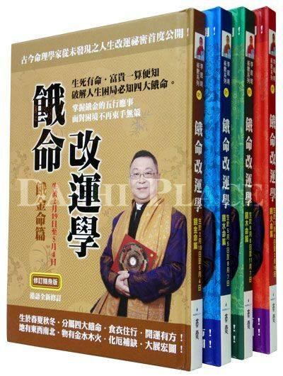 餓命改運學(四小冊版) TBCFS0901