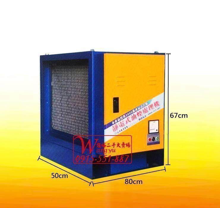 3000型靜電機/靜電機/油煙靜電機/靜電油煙處理/環保靜電機/排煙設備