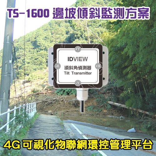 TS-1600 邊坡傾斜監測方案