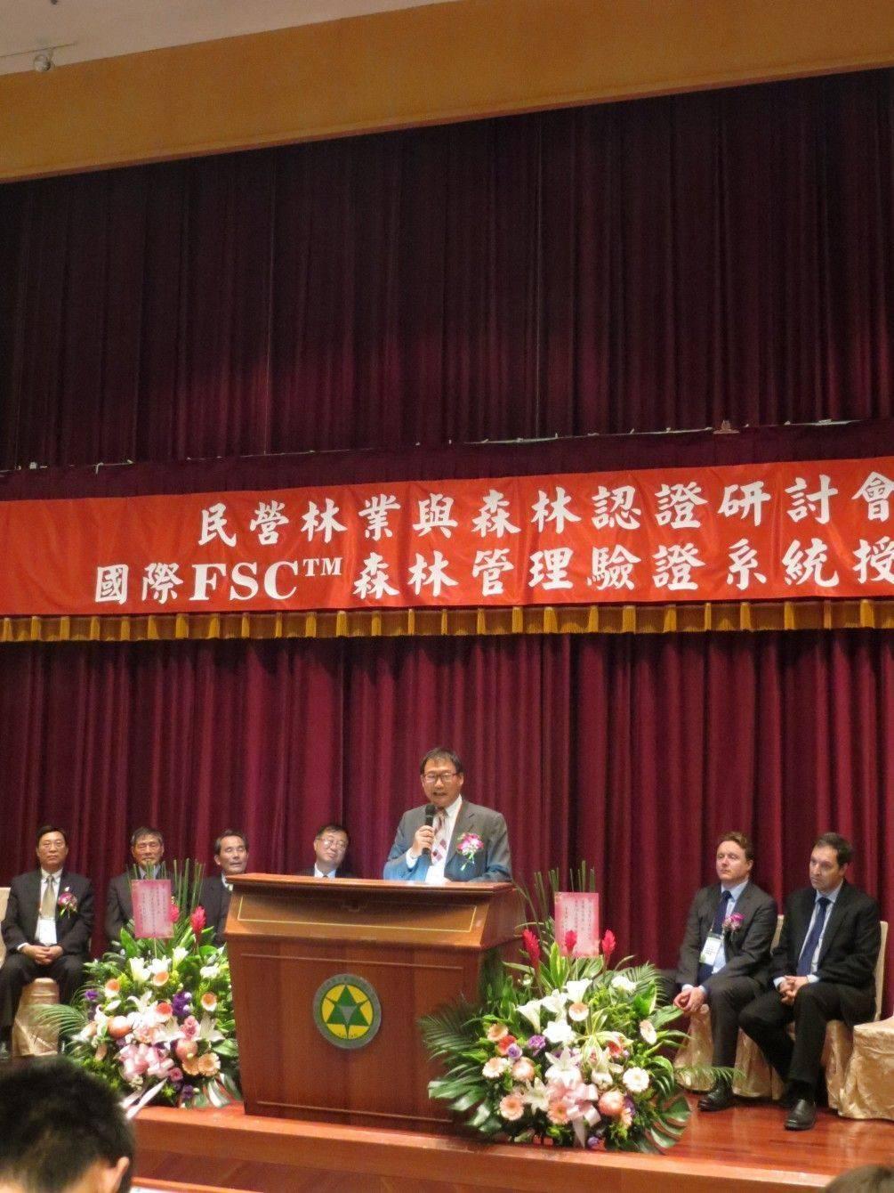 全台第一張FSC FM證書授證典禮