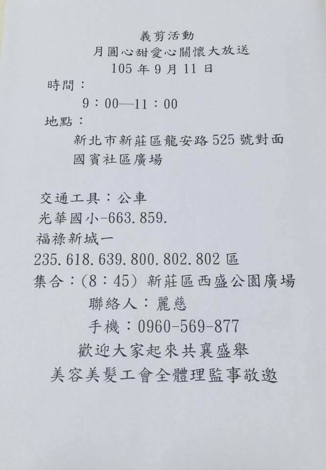 中華文化公益總會大联盟分享丽慈工會義剪爱心活動