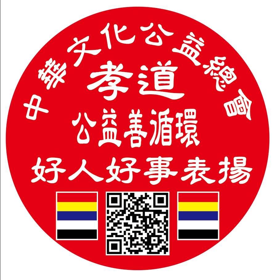 中華文化公益總會國際創業報社報導