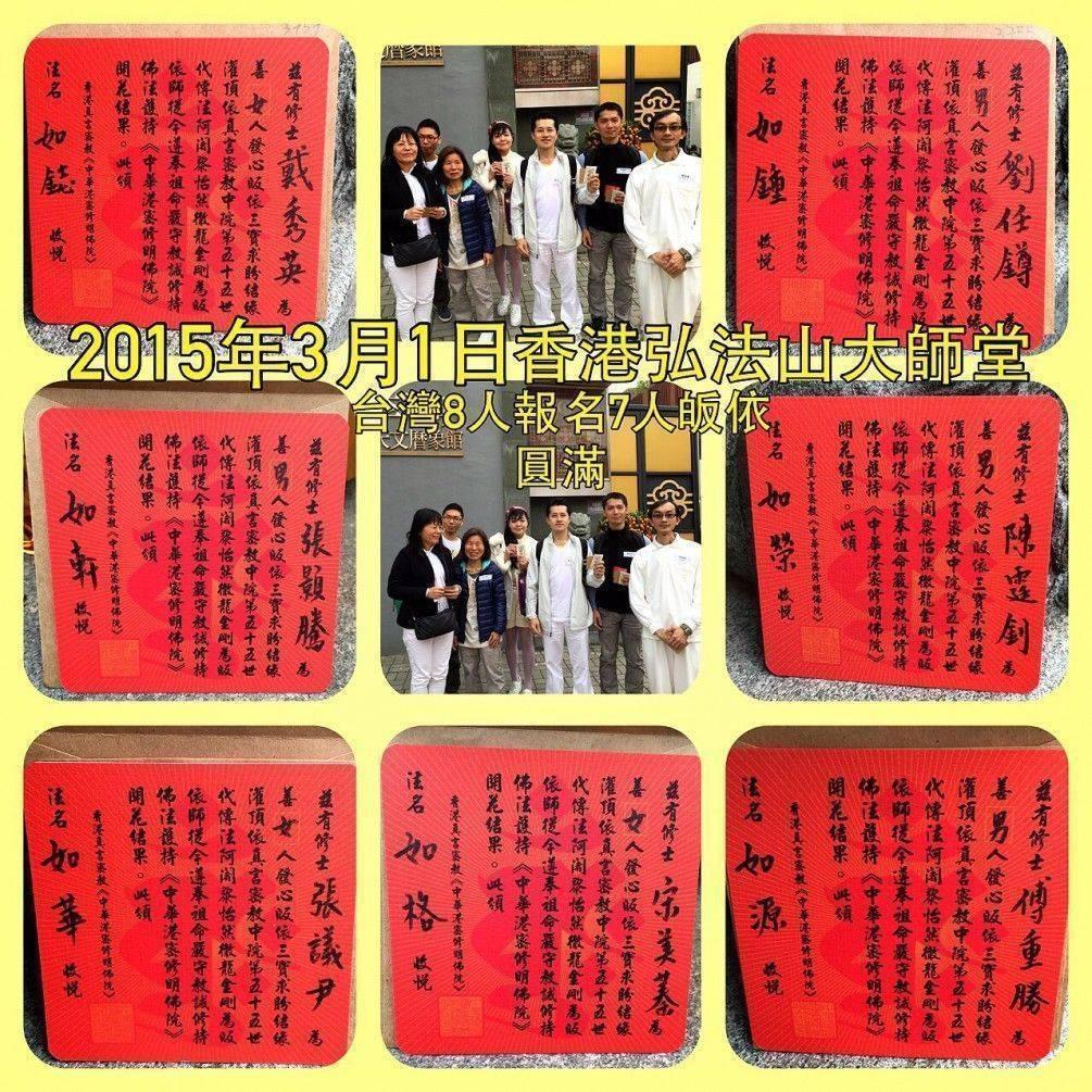 2015年3月1日香港皈依灌頂日台灣報名者有八人,七人圓滿完成