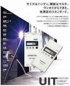 日本USHIO UV照度計