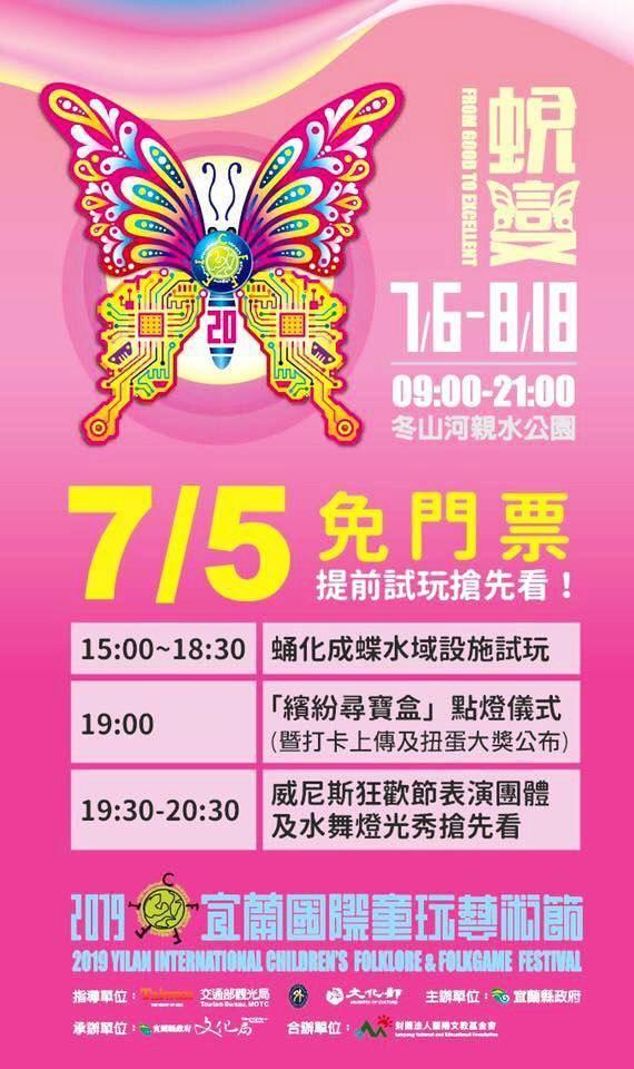 海棠聽新聞~鄉親ㄚ!宜蘭童玩節開幕 75免門票記得要去看ㄡ!