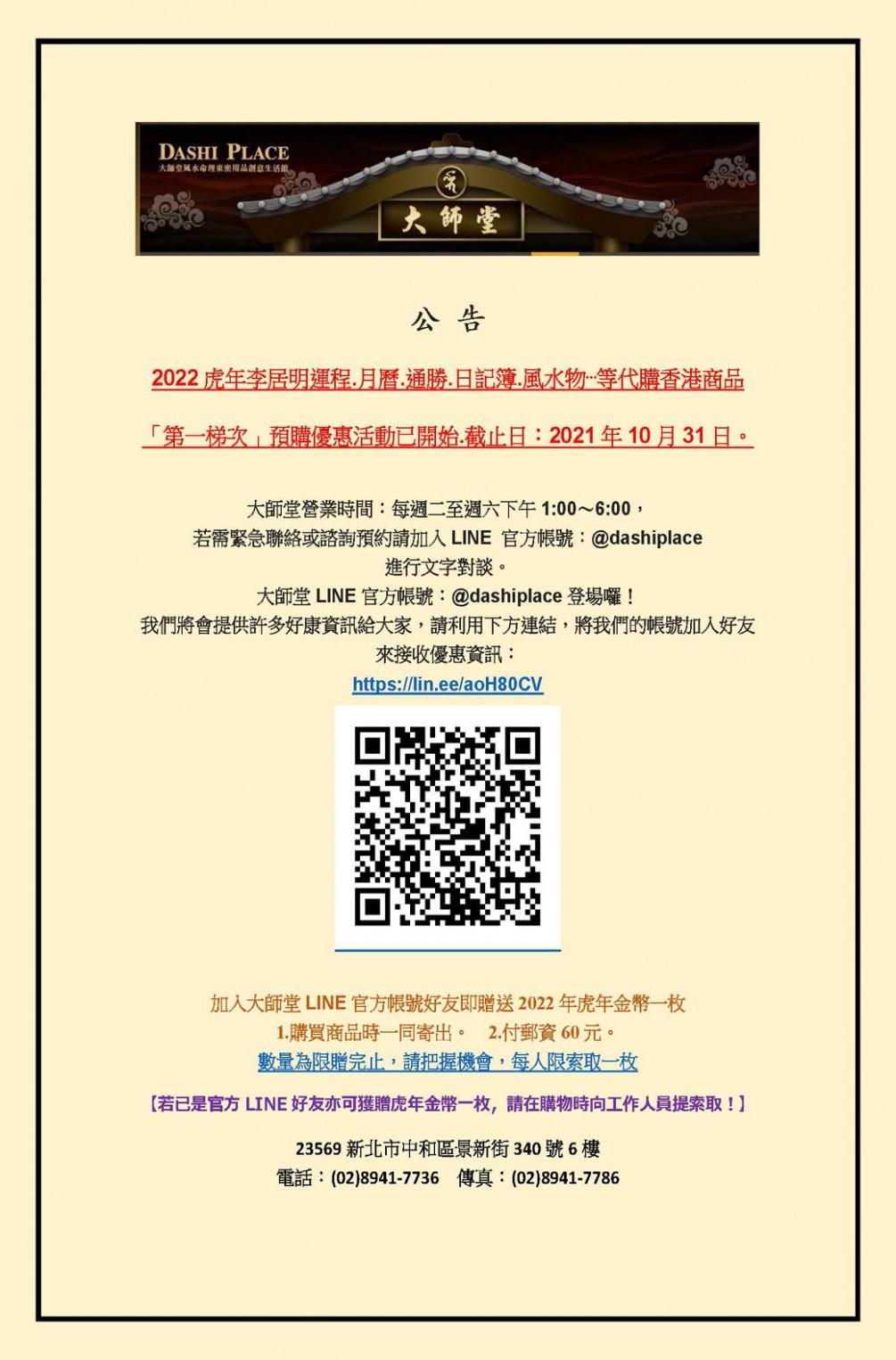 公 告 2022虎年李居明運程.月曆.通勝.日記簿.風水物⋯等代購香港商品, 「第一梯次」預購優惠活動已開始.截止日:2021年10月31日。