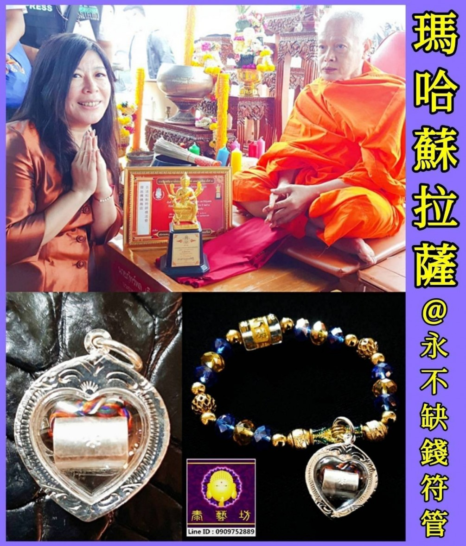 【 瑪哈蘇拉薩 】大師 ~  著名的 《 永不缺錢 符管 》特別加持的招財聖物 ~ 在泰國當地有眾多民眾配戴【 永不缺錢 符管 】後,改變了人生的境遇,獲得了自己想要的財富【 客製化 - 水晶手鍊 】