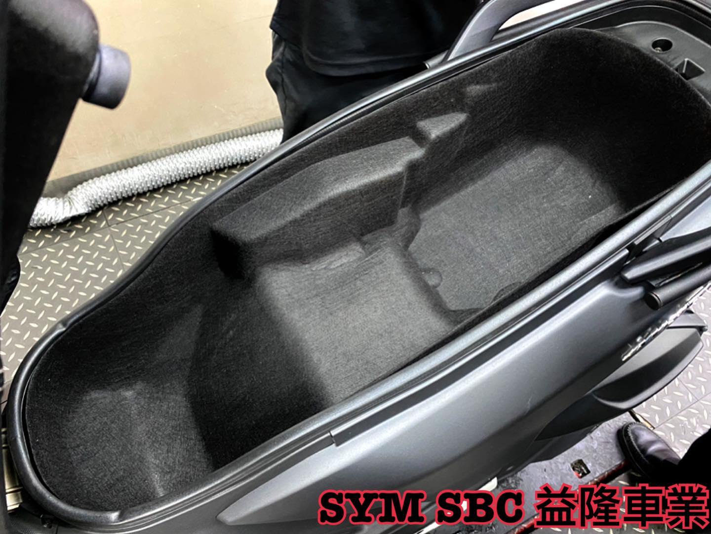 SYM MAXSYM400 巡弋勁旅 車箱隔熱襯墊/內襯 *SYM SBC 益隆車業*