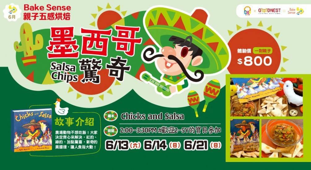 PCT親子教育中心:  6月五感烘焙~墨西哥驚奇Salsa Chips
