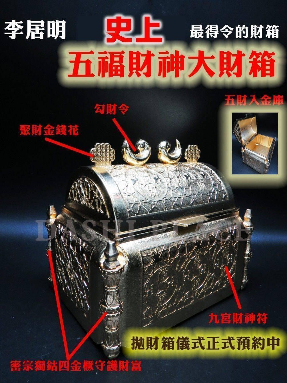 史上最強大的財箱~五福財神大財箱
