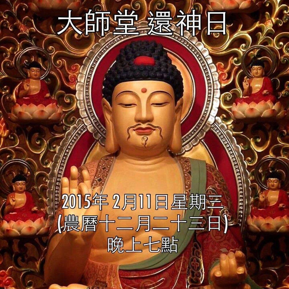 大師堂 還神日  2015年 2月11日(農曆十二月二十三日) 星期(三)晚上七點  ( 甲午年 還神及謝太歲 )