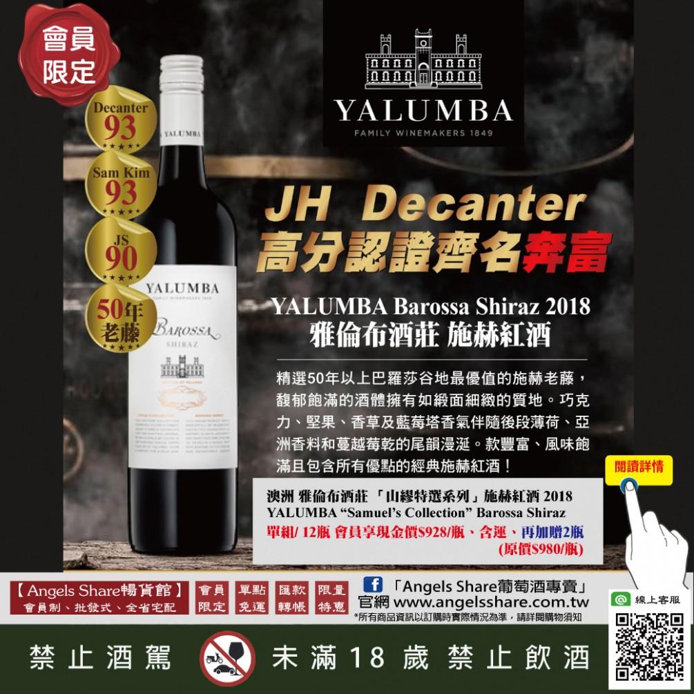 【與奔富齊名】眾酒評家高分認證五星酒莊-雅倫布酒莊