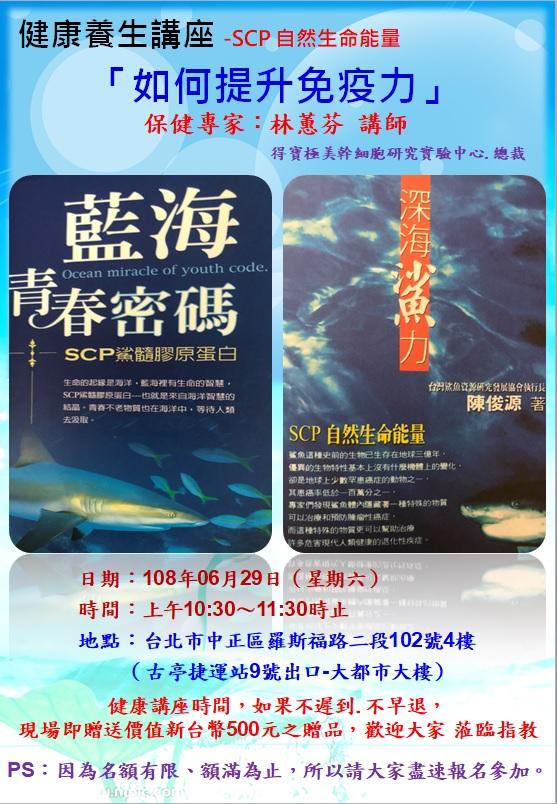 免費又有禮物~108/06/29(六)健康養生講座-SCP自然生命能量「如何提升免疫力」