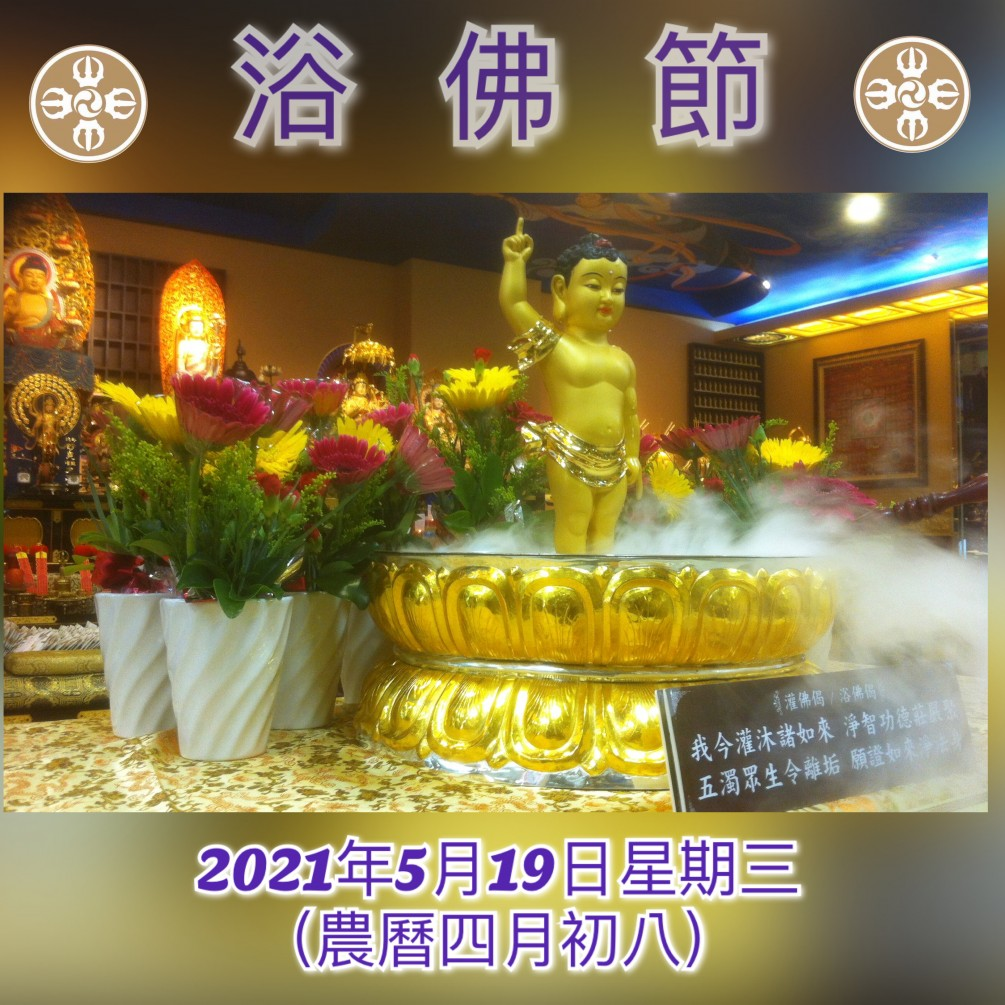 大師堂2021年5月19日星期三(農曆四月初八) 舉行浴佛法事以供有緣沐佛祈福