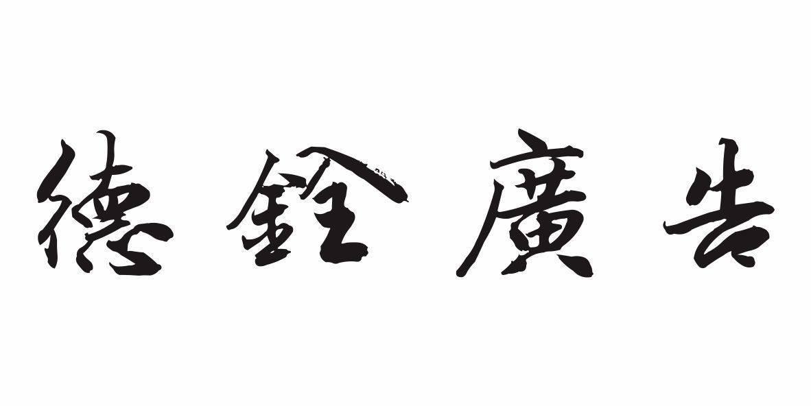 台北看板廣告工程~招牌製作