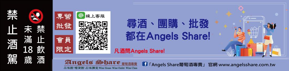 凡酒問Angels Share!