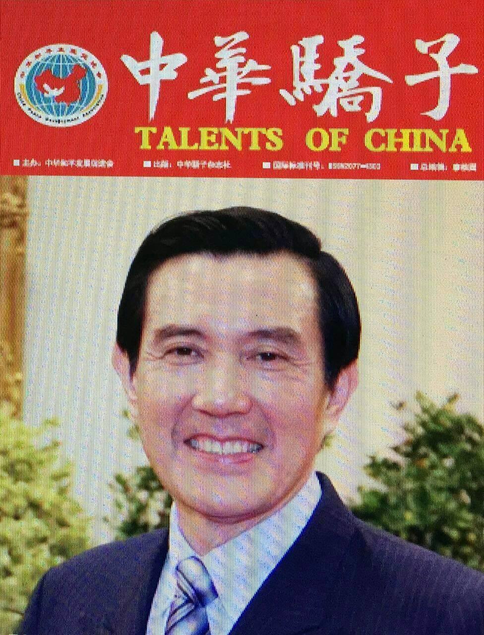 《中華驕子》雜誌社社長廖根固專訪臺灣地區領導人馬英九