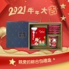 ►中秋7折起◄2021牛年大吉《親愛的咖啡禮盒》