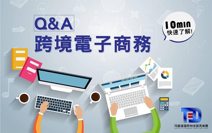 【十分鐘快速回答您跨境電子商務的Q&A!】
