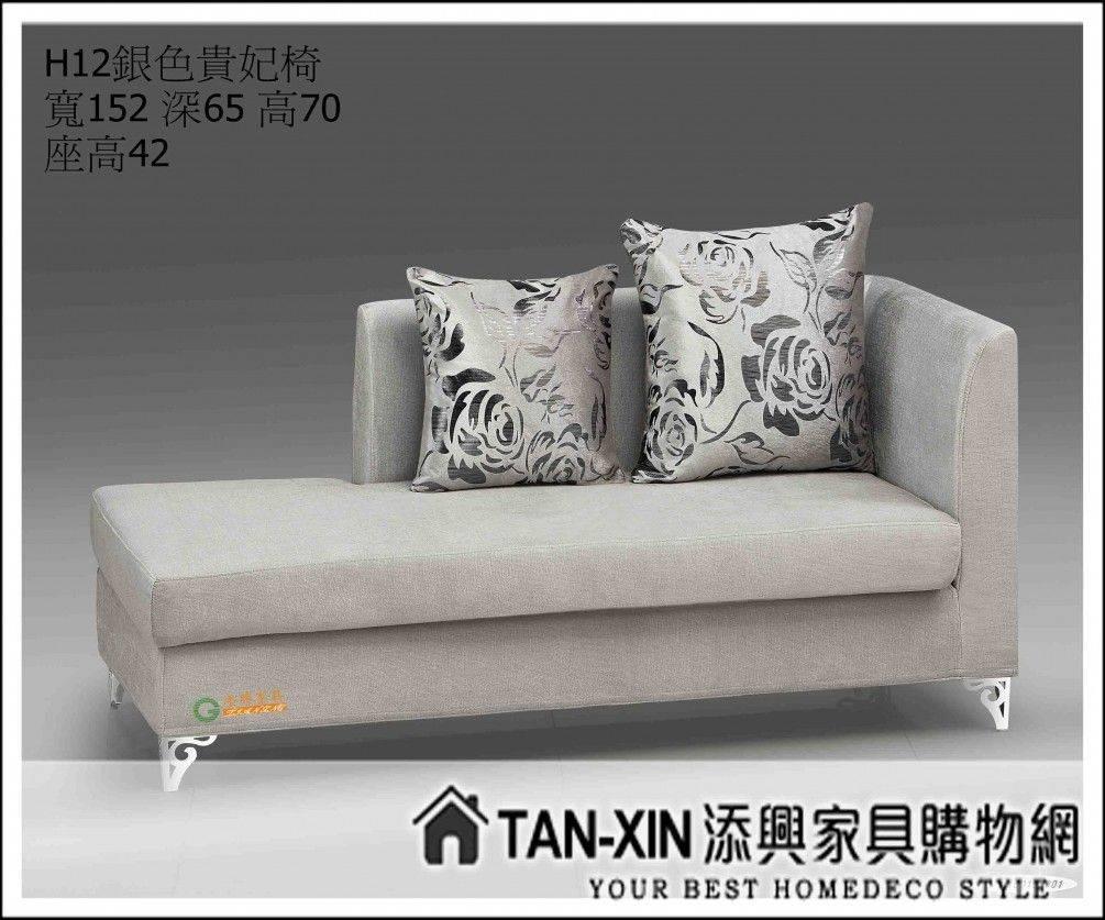 中和永和家具SH483-1 小資最愛~咖啡天使貴妃椅~~另售銀色~大台北都會區五千免運