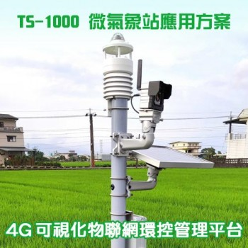 TS-1000 微氣象站應用方案