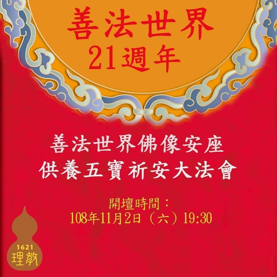 國際創業報施信宏報導恭賀理教 - 善法世界安座21週年