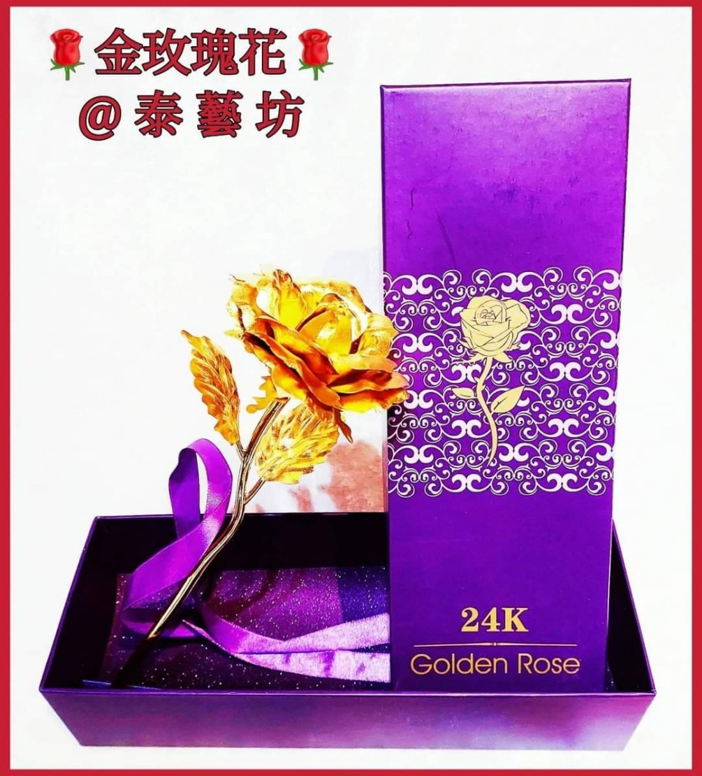 下個禮拜六 8/14日【 #七夕情人節 】送給我們心愛的人 ~ 泰國純手工製作的《 #金色玫瑰花 》