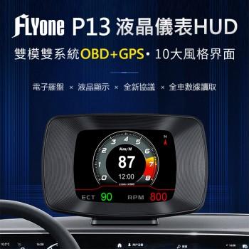 FLYone P13 液晶儀錶OBD2+GPS行車電腦 HUD抬頭顯示器