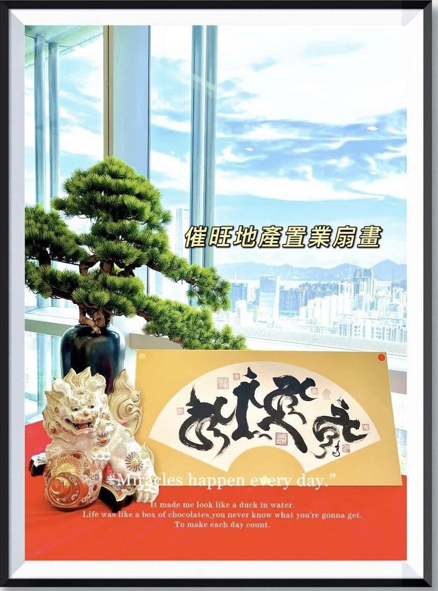 富豪生活風水28最新訣 致富由發達觀想法開始-玄學大師李居明