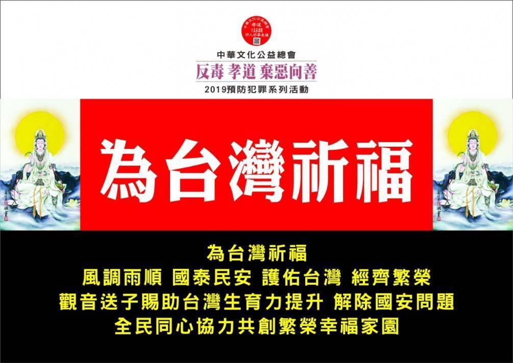 關懷下一代為台灣祈福反毒弘揚孝道預防犯罪系列活動