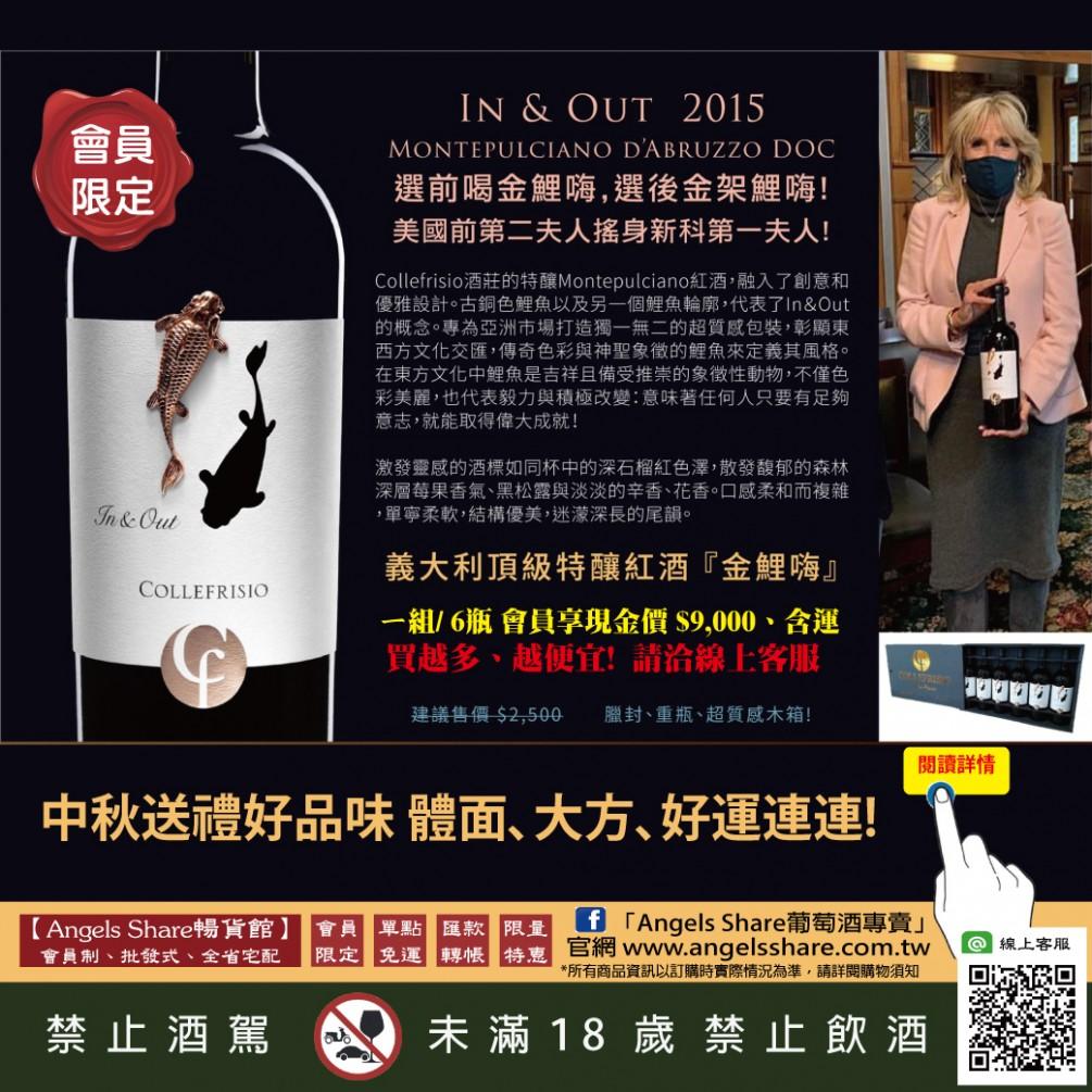 【好運連連的酒】讚譽好評不斷、回購率最高的「金鯉嗨紅酒」終於又到貨囉!