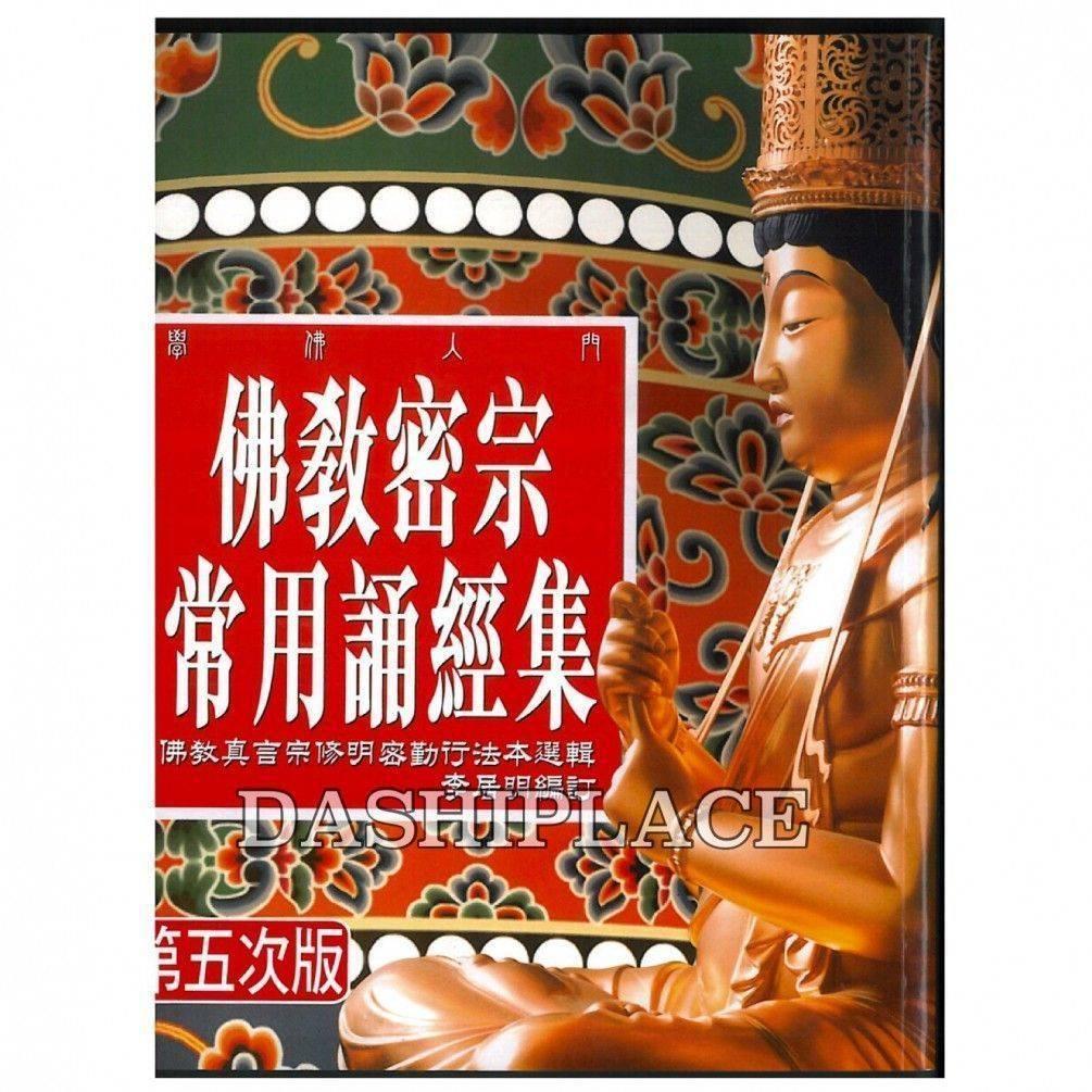 佛教密宗常用誦經集