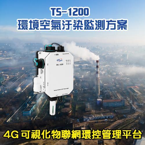TS-1200 環境空氣汙染監測方案