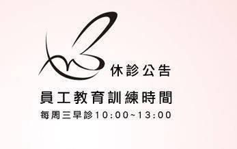 公告- 【每周三早診10:00~13:00-休診】