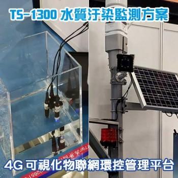 TS-1300 水質汙染監測方案