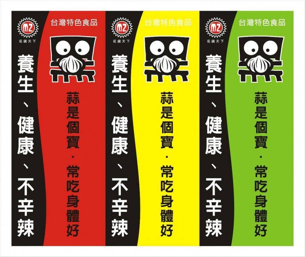 合灣精品王愛台灣支持農民,特別介紹台灣農特產精品中的精品黑蒜頭揭秘