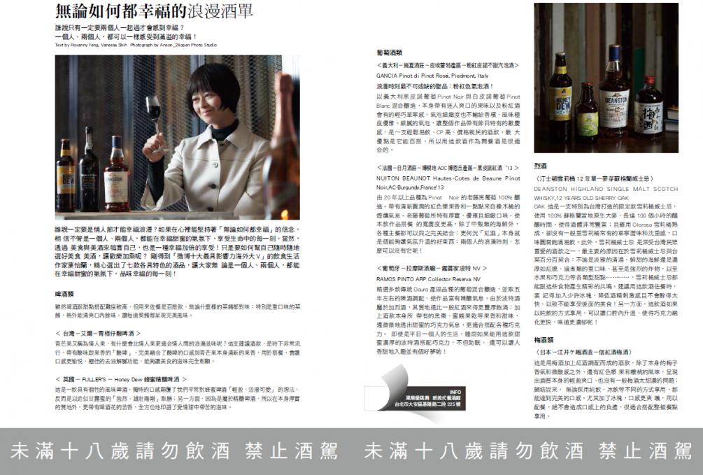 「無論如何都幸福的浪漫酒單」,葉怡蘭說。