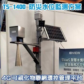 TS-1400 防災水位監測方案