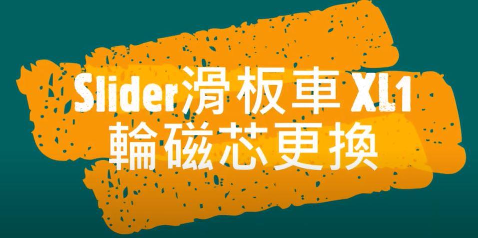Slider折疊滑板車XL1--閃光輪磁芯更換