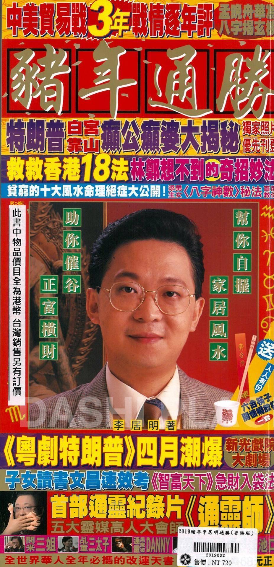 2019豬年 李居明通勝(香港版)